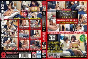 五星级频道 搭讪辣妹 特别版 32