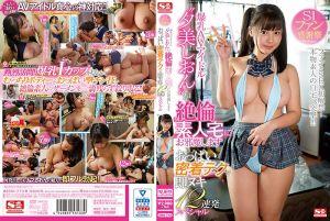 S1粉丝感谢祭 爆乳AV偶像夕美紫苑来到12人粉丝家肏到爽特别版