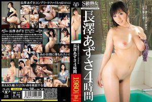 S级熟女完全档案 长泽梓 4小时