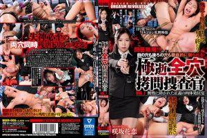 极逝全穴拷问搜查官 01 无惨肉体发狂盛宴 咲坂花恋