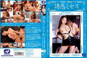 诱惑ミセス【5】 长身巨乳痴女の强制クンニと手コキ男犯 秋吉ひな