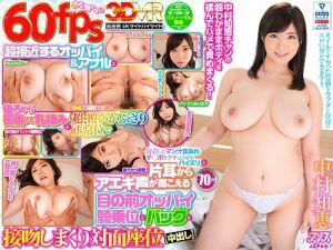 【VR】超接近胸部&屁眼贴身搓奶乳交性爱 中村知惠 -下