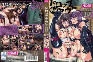 堕落前辈 〜洩慾便器-渡会静华〜