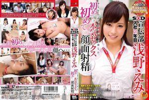 SOD宣传部 入社2年目 浅野惠美 在摄影镜头前有感觉、第一次的认真性爱 第一次的颜面射精