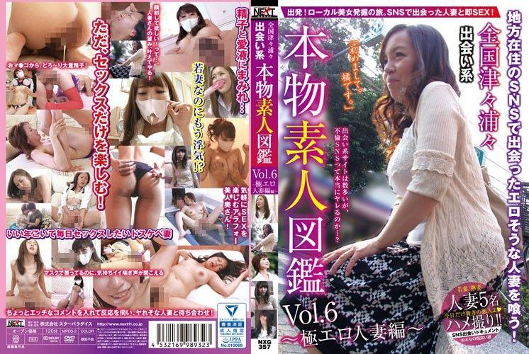 全国抽插 约砲系 真正素人图鑑 vol..6 ~极好色人妻编~