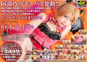 【VR】枢木葵 阿部乃、梦魔发动!!女友背后突然出名为葵的梦魔!! 2