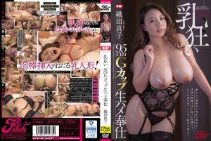 乳狂 95cmG罩杯喷精侍奉 织田真子