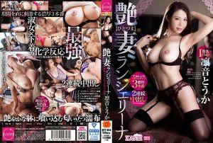 艷丽人妻性感内衣 01 凛音桃花