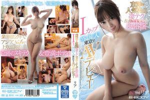 东洋で人気No.1凄テク古式マッサージ风俗嬢Iカップ外国人东京でAVデビュー リア