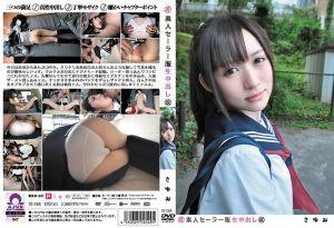 素人水手服中出(改) 066