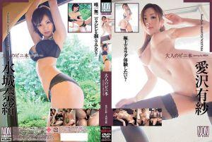 成人的A书 starring by ARISA/NAO