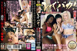 レズバカ! 异人种レズ乱交サミット 「日本×アメリカ×ロシア」 世界のおま○こ贝合わせパジャマパーティー まりか