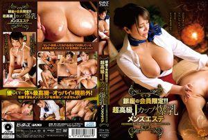 银座の会员限定!!超高级Jカップ爆乳メンズエステ
