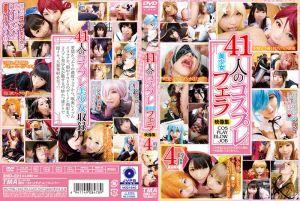 41人角色扮演美少女口交映像集 4小时