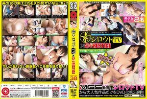 シロウトTV×PRESTIGE PREMIUM 38 バイトの延长感覚で撮られた、素人アイドル达の初出し映像!