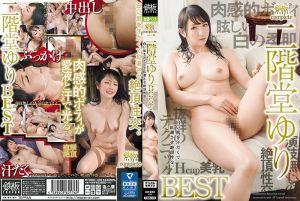 铁板Complete 白皙美人绝顶幹砲精选集 二阶堂百合