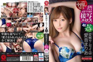 变态武士×爱音麻里亚 特写情色 4小时