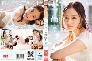 新人NO.1STYLE 写真偶像超正妹 吉高宁宁 下海拍片