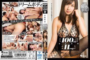 【100cm】発育过剰【Hcup】