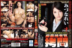 女人悽惨瞬间 麻薬捜查官拷问 女捜查官 FILE 30 水菜丽