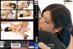 高贵正妹TV 864