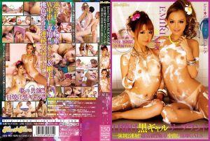 kira★kira BLACK GALS 双重日晒黑辣妹泡泡浴-强制2连射!超高级2轮车中出泡姬辣配- 2段