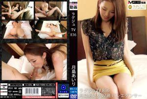 高贵正妹TV 836