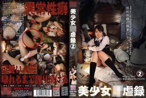 美少女淫虐录 02