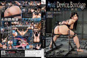 铁管拘束肏爆尻XXI 新田美玲
