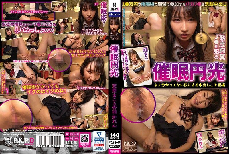 催眠援交 志恩真子&杏羽花莲