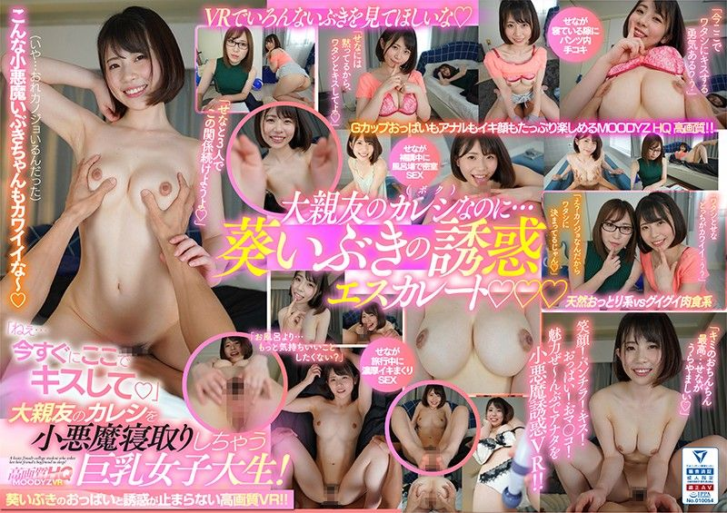【VR】「ねぇ…今すぐにここでキスして」大亲友のカレシを小悪魔寝取りしちゃう巨乳女子大生!葵いぶきのおっぱいと诱惑が止まらない高画质VR!!