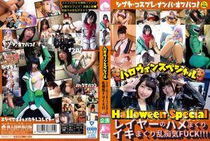 万圣节特别编~角色扮演者的抽插狂乱痴气性爱!!!-下