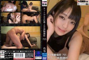 素人应徵A片幹砲体验 705