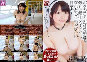 VR 超爱我的爆乳女僕&淫猥侍奉日常 后藤里香