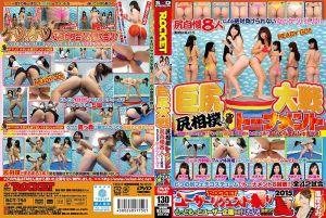 尻相扑淘汰赛 巨尻大战 8位大臀妹不能输之战!!