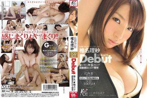 椎名理纱 SODACE出道 超激烈高潮G罩杯超敏感肉体开发