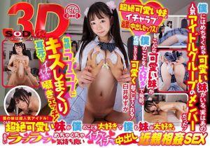 【1】VR 知名偶像妹妹超爱我!近亲相姦爱爱肏到中出 第一集