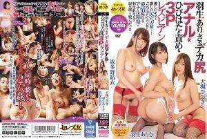 让大槻响&波多野结衣玩弄羽生亚里沙巨尻的3P蕾丝幹砲