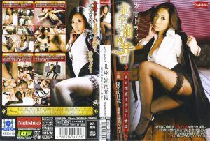 方言剧场北陆・岭南弁篇 美女侦探中出物语 优木明日花