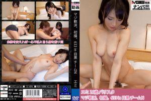 真实搭讪后首拍 633 in 目黒 N小队