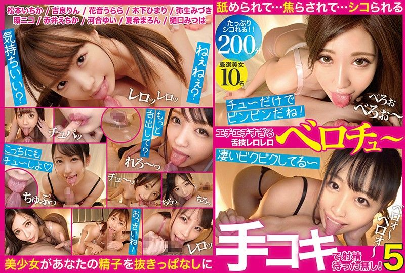 【配信专用】高超舌技深吻打手枪让人马上射精!5