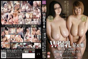 双爆乳 花&雅 140公分M罩杯×117公分K罩杯 超弩级乳交性爱 上原花 叶山雅