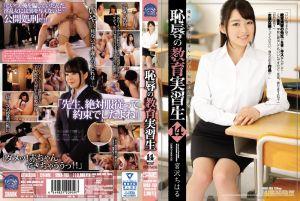 耻辱实习教师 14 宫泽千春