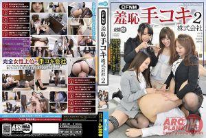 CFNM 羞耻打手枪株式会社 2