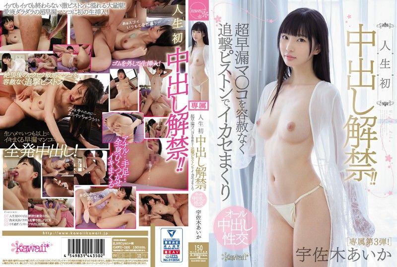 解禁!人生初中出 10连发不间断种付性交 宇佐木爱华