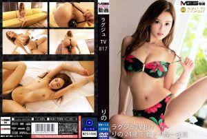 高贵正妹TV 817