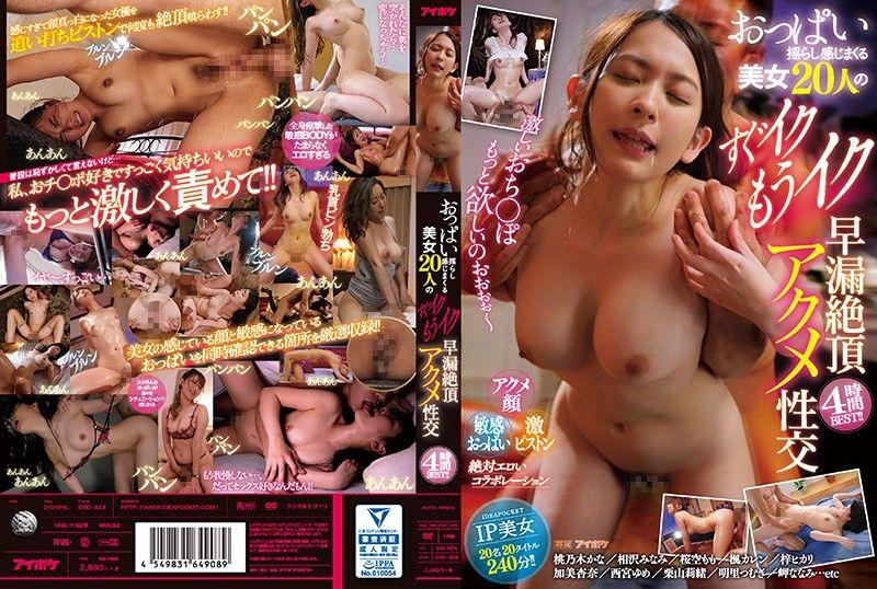 胸部摇晃有感美女20人的马上高潮失禁絶顶高潮性交4小时精选!!