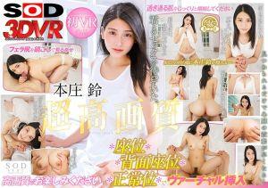 VR 超高画质 本庄铃 初拍VR 第一集