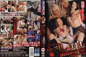 极黒辣妹VS美白辣妹 极限凌辱轮暴战斗!!