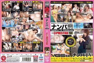 把妹TV×蚊香社精选 23